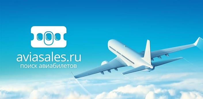 Aviasales популярный поиск авиабилетов