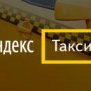 Преимущества сервиса Яндекс Такси